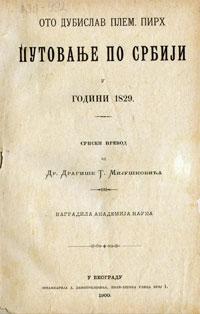 Путовање по Србији