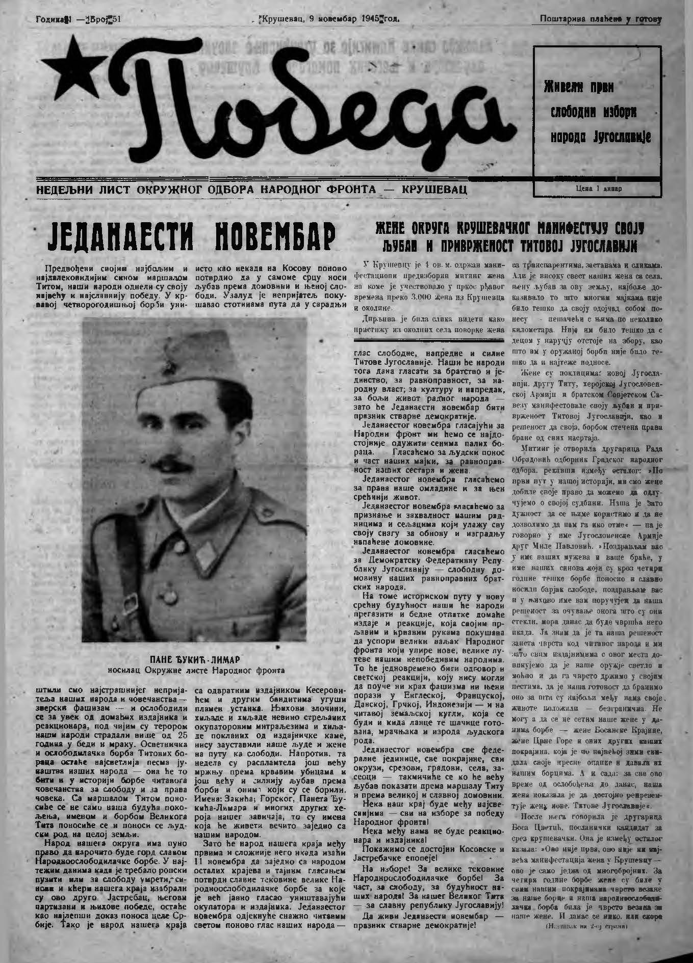 Победа - 1955.