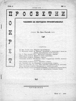 Просветни покрет - 1931. година