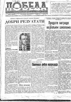Победа 1961