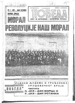 Победа - 1977 - други део