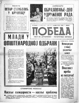 Победа - 1976