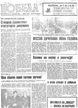 Победа - 1970 - први део
