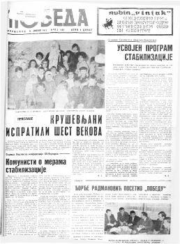 Победа - 1971 - први део