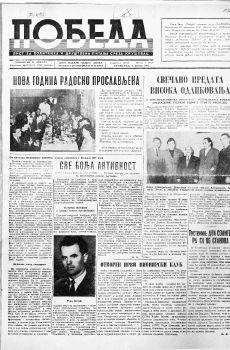 Победа - 1962.