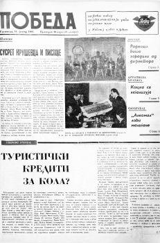 Победа 1966