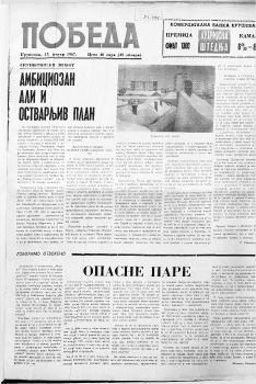 Победа - 1967.