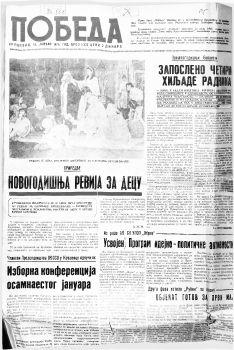 Победа - 1975.