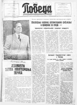 Победа - 1956.