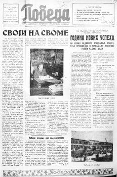 Победа - 1957.