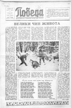 Победа - 1959.