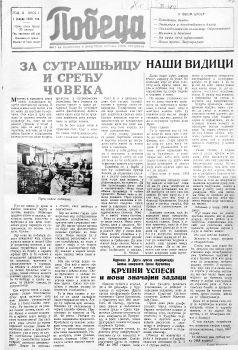 Победа - 1958.